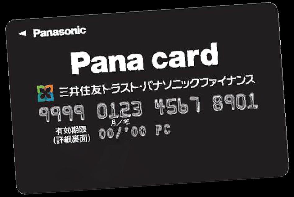 パナカード